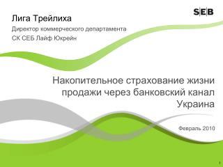 Накопительное страхование жизни продажи через банковский канал  Украина
