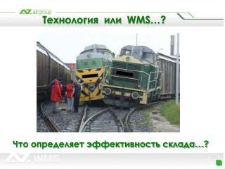 Технология  или   WMS …?