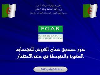 الجمهورية الجزائرية الديمقراطية الشعبية وزارة  التنمية  الصناعية  وترقية  الاستثمار