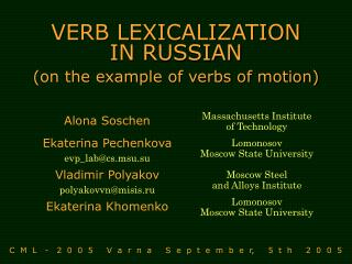 VERB LEXICALIZATION  IN RUSSIAN (on the example of verbs of motion)