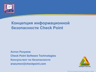 Концепция информационной безопасности Check Point