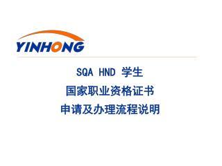 SQA HND  学生 国家职业资格证书 申请及办理流程说明