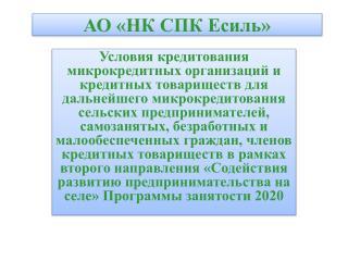 АО  «НК СПК Есиль»