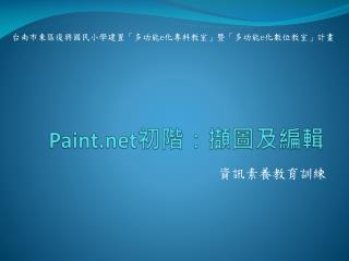 Paint 初階:擷圖及編輯
