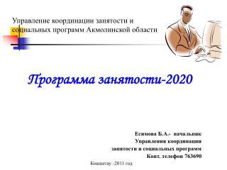 Управление координации занятости и социальных программ  Акмолинской  области