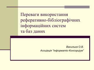 Переваги використання реферативно-бібліографічних інформаційних систем  та баз даних