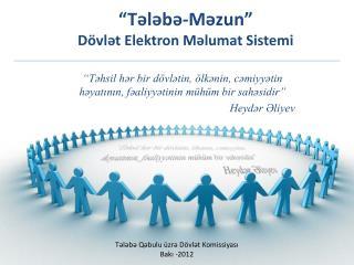""""""" T ələbə-Məzun""""  Dövlət Elektron Məlumat Sistemi"""