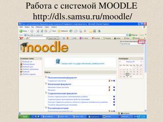 Р абот а  с системой  MOODLE dls.samsu.ru /moodle/