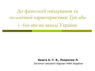 До фенології гніздування та оологічної характеристики  Tyto alba  і  Asio otus  на заході України