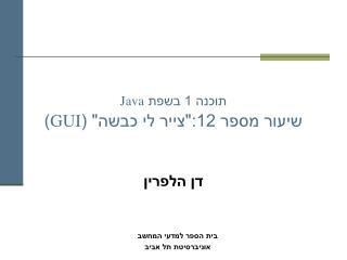 """תוכנה 1 בשפת  Java שיעור מספר 12:""""צייר לי כבשה"""" ( GUI )"""