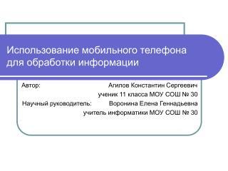 Использование мобильного телефона для обработки информации