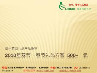 2010 年双节、春节礼品方案   500--     元