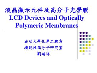 液晶顯示元件及高分子光學膜 LCD Devices and Optically Polymeric Membranes