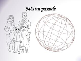 Mēs un pasaule