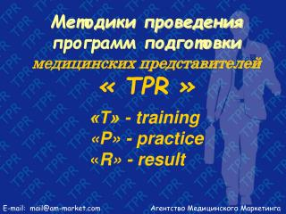 Методики проведения программ подготовки медицинских представителей «  TPR  »