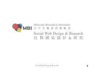 Social Web Design & Research ?????? & ??