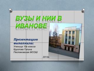 ВУЗы и НИИ в Иванове