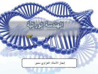 الهندسة الوراثية