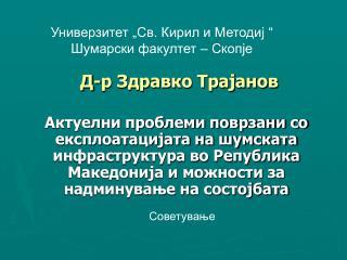 Д-р Здравко Трајанов