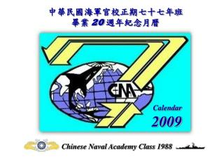 Chinese Naval Academy Class 1988