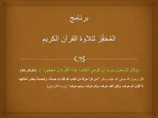 برنامج  المُحَفِّز لتلاوة القرآن الكريم