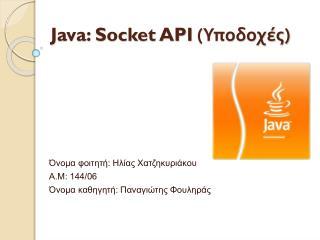 Java: Socket API  (Υποδοχές)