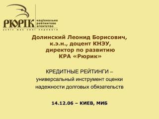 Долинский Леонид Борисович,   к.э.н., доцент КНЭУ,  директор по развитию  КРА «Рюрик»