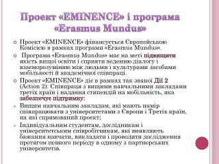 Проект « EMINENCE » і програма « Erasmus Mundus »