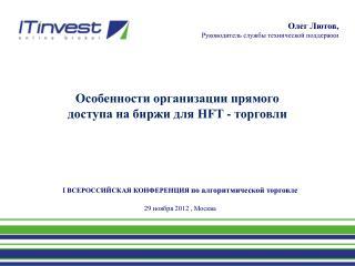 I  ВСЕРОССИЙСКАЯ КОНФЕРЕНЦИЯ  по алгоритмической торговле 29 ноября 2012 , Москва