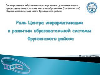 Роль Центра информатизации  в развитии образовательной системы   Фрунзенского района