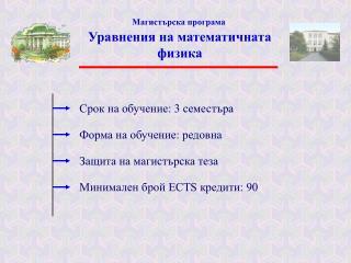 Уравнения на математичната физика