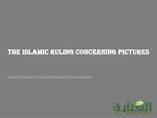The Islamic ruling concerning pictures