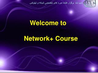 Welcome to    Network+ Course