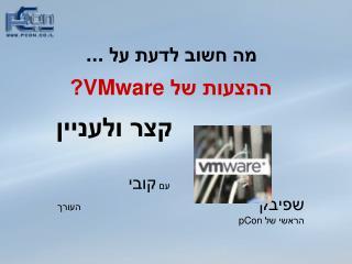 ?? ???? ???? ??  ... ?????? ??  VMware ?