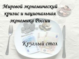 Мировой экономический кризис и национальная экономика России
