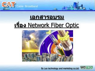 เรื่อง Network Fiber Optic