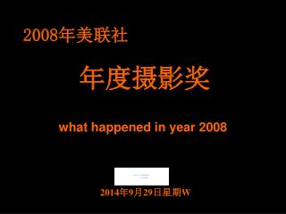 what happened in year 2008