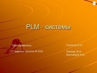 PLM -  системы