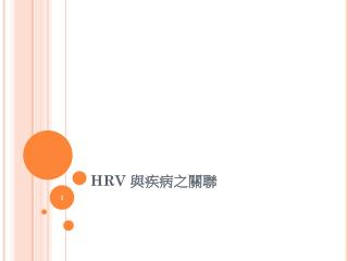 HRV  與疾病之關聯
