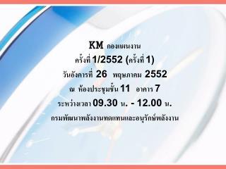KM  กองแผนงาน ครั้งที่ 1/2552 (ครั้งที่ 1) วันอังคารที่  26  พฤษภาคม  2552