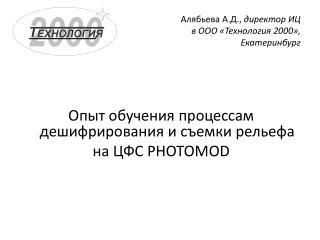 Алябьева А.Д.,  директор ИЦ  в ООО «Технология 2000»,  Екатеринбург