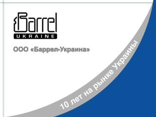 ООО «Баррел-Украина»