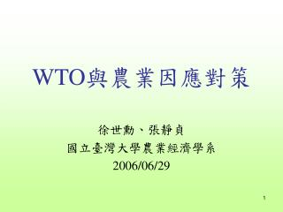 WTO ???????
