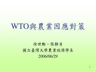 WTO 與農業因應對策