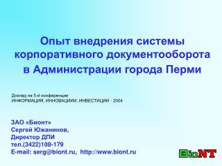 Опыт внедрения системы корпоративного документооборота  в Администрации города Перми