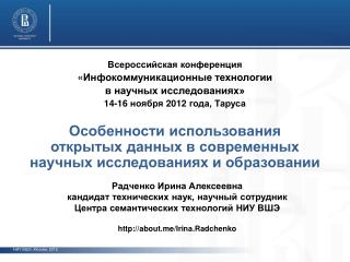 Всероссийская конференция « Инфокоммуникационные  технологии  в научных исследованиях»
