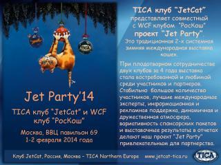 "Jet Party'14 TICA  клуб  ""JetCat""  и  WCF  клуб  "" РосКош """