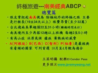 終極旅遊 --- 南美經典 ABCP 總覽篇