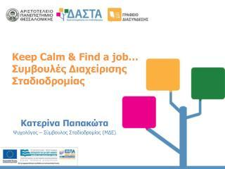 Keep Calm & Find a job…  Συμβουλές Διαχείρισης Σταδιοδρομίας