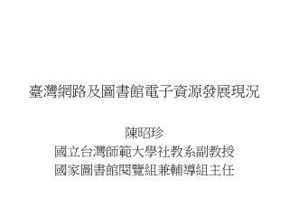 臺灣網路及圖書館電子資源發展現況